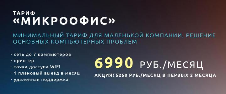 Тариф по обслуживанию компьютеров Микроофис